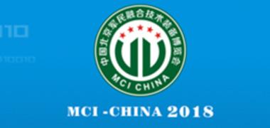 第四届中国(北京)军民融合技术装备博览会