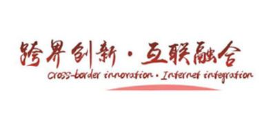 2018 年第五届中国(北京)国际高新技术交流展洽会